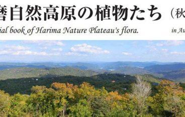 播磨自然高原の植物たち(秋編)タイトル
